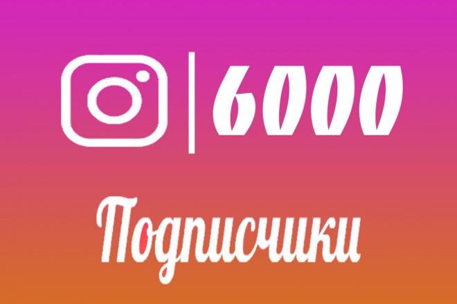 6000 подписчиков в InstagramПродвижение в социальных сетях<br>Могу 6000 подписчиков разбить на разные аккаунты - любые вариации от 1000 подписчиков. Все подписчики с аватарками, у некоторых еще могут быть фото или видео в профиле. Отписок/списаний в среднем 10-30%. В дополнительных опциях вы можете выбрать качество подписчиков Отличное качество - все подписчики с аватарками и с публикациями в профиле 5-200 фото или видео. Отписок/списаний в среднем 10-25%. Отличное качество + Гарантия - все подписчики с аватарками и с публикациями в профиле 10-500 фото или видео, присутствуют подписчики. Отписок/списаний в среднем 0%. При заказе этого кворка 5000 лайков БЕСПЛАТНО!<br>