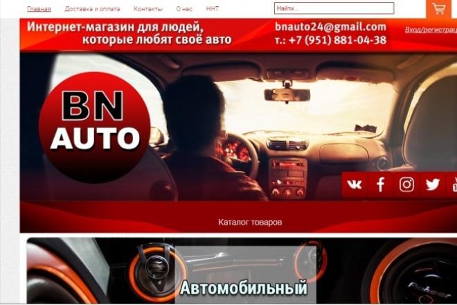 Сделаю интернет-магазин полностью готовый к продажам 1 - kwork.ru