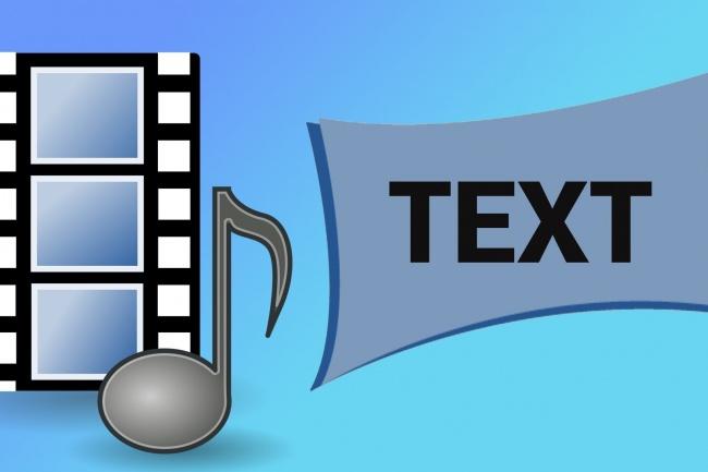 Транскрибация аудио,видео в текстНабор текста<br>Вы даёте мне разговор или же видео - я вам даю готовый текстовый файл этого разговора/видео.Все детали обсуждаются!<br>