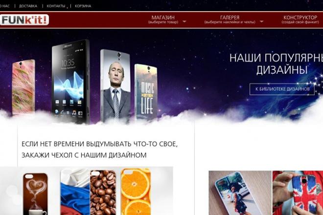 Интернет-магазин на OpenCart 2 1 - kwork.ru