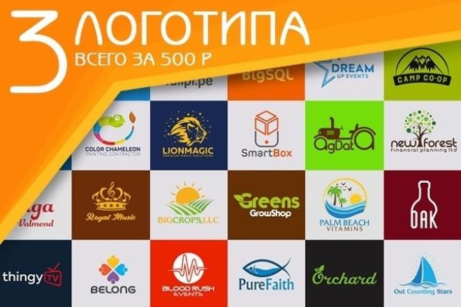 Нарисую 3 варианта логотипа 1 - kwork.ru