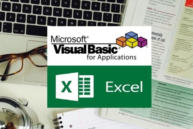 Обучение Visual Basic for Application, макросам в Excel 1 - kwork.ru