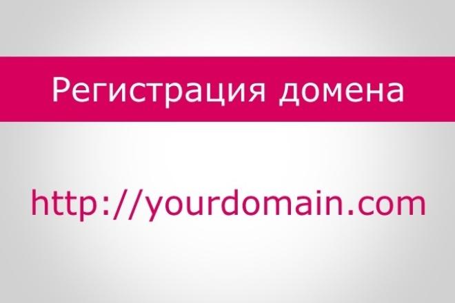 Зарегистрирую домен в любой зоне 1 - kwork.ru
