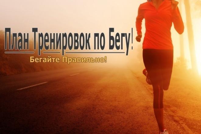 Составлю план тренировок по бегуЗдоровье и фитнес<br>Составление бегового плана тренировок, для подготовки к беговому событию либо, для формирования техники правильного развития сердечно-сосудистой, мышечно-рефлекторной деятельности! Подготовка является неотъемлемой частью соревновательной деятельности, а правильное выполнение ряда факторов, влияет на хорошее самочувствие во время соревнования, уверенность на трассе, Я посвятил много времени изучению выработки выносливости у человека, технике естественного бега.<br>