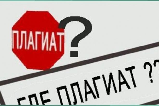 Повышу уникальность текста до 95-100% 1 - kwork.ru