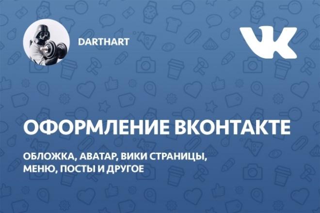 Оформление ВконтактеДизайн групп в соцсетях<br>Оформление вашего сообщества вКонтакте. За 500 руб. я разработаю для вас уникальный полноразмерный аватар и обложку для вашего сообщества вконтакте, руководствуясь фирменным стилем вашей компании и вашими пожеланиями. PSD исходники включены в стоимость. Если вы возвращаете заказ на доработку более 2 раз, то оплачиваете дополнительную опцию доработка. Также обратите внимание на дополнительные опции заказа и мои другие кворки, возможно вас что-то заинтересует. Постоянным клиентам приятные бонусы. Всегда открыт к вопросам и предложениям.<br>