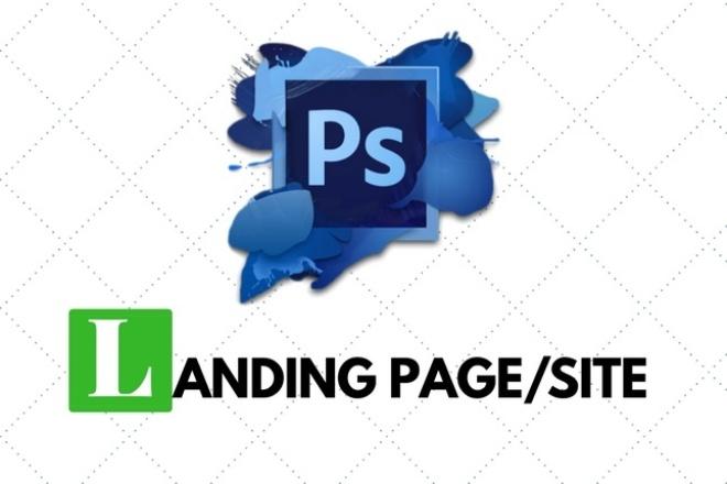 Сделаю дизайн Landing Page в PSD 1 - kwork.ru