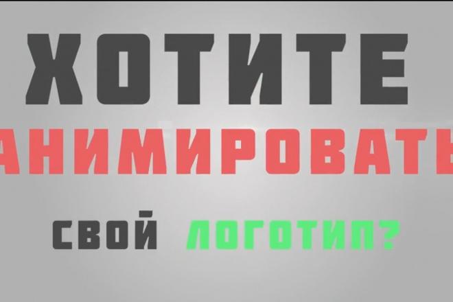 Создам анимацию логотипа, intro, outroИнтро и анимация логотипа<br>Об этом кворке Здравствуйте! Сделаю красивое intro, outro с логотипом по примерам или лично для вас. Просмотреть доступные примеры анимации: http://goo.gl/zywJ4h Кворк включает в себя: Анимацию вашего логотипа( по примеру) 3 бесплатные правки Изготовление менее, чем за 24 часа. В описании каждой анимации написано какие параметры можно изменить. Выходной формат файла на ваше усмотрение: mp4, mov, wmv ... Разрешение файла - Full HD. Создание личной анимации в дополнительных опциях. От вас мне потребуется: Указать номера анимаций. Логотип на прозрачном фоне. Ваш слоган, либо веб-сайт (не обязательно). Логотип должен быть в PNG, PSD или AI, EPS формате. Желательно предоставить шрифты либо ссылки ни них.<br>