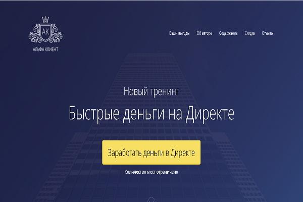 Видеокурс: Быстрая настройка Директа с нуля 1 - kwork.ru