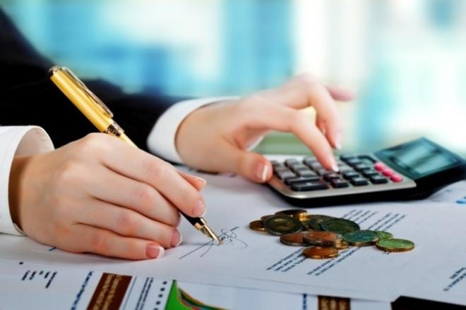 Финансовое планирование 1 - kwork.ru