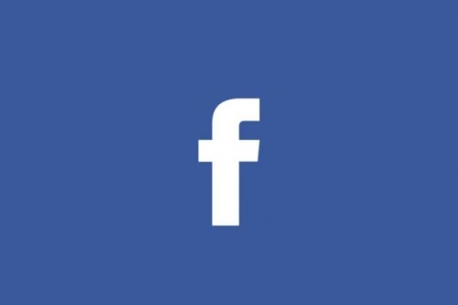 Размещу рекламный пост в 50 группах ФБ любого городаПродвижение в социальных сетях<br>Ни для кого не секрет, что ФБ одна из самых капризных социальных сетей в части рекламы и прочих лимитов и в тоже время очень эффективная в части продаж и продвижения. В рамках кворка размещу рекламный пост в 50 группах ФБ в любом городе и регионе, в течение 3 дней. Все группы живые.<br>