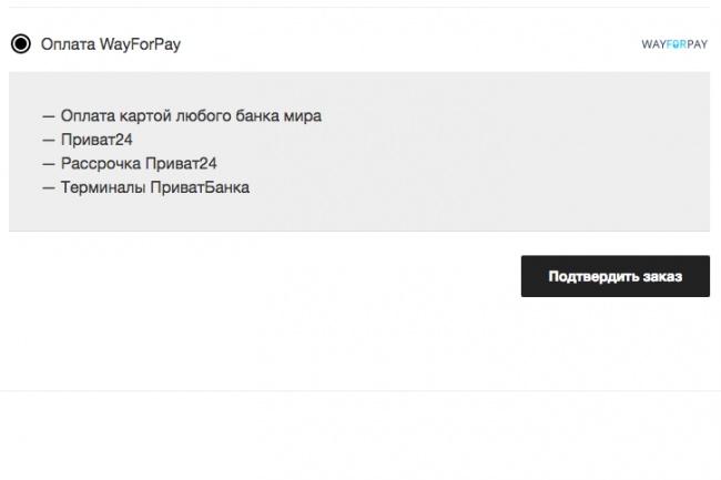 Присоединю оплаты WayForPay к Woocommerce 1 - kwork.ru