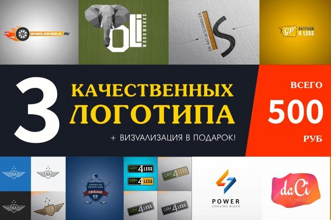 Сделаю три варианта лого 1 - kwork.ru