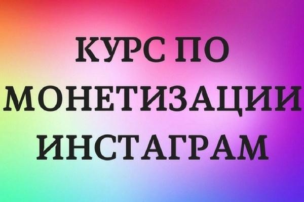 Курс по InstaГрамотности 1 - kwork.ru