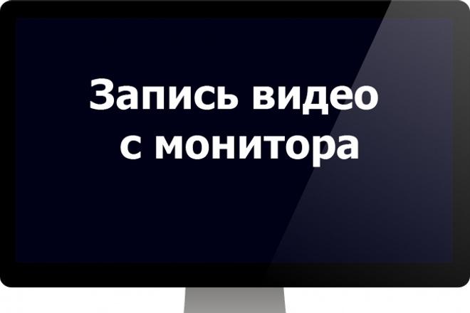 Запись видео с экрана 1 - kwork.ru
