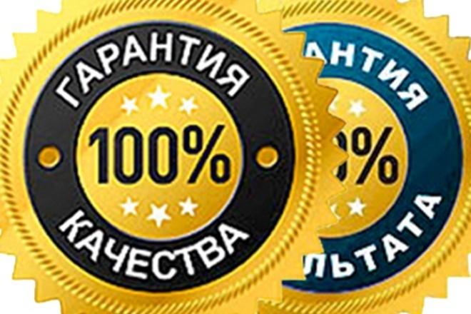 Набор рекомендаций - как сделать сайт или ИМ дружественным для СМИ 1 - kwork.ru