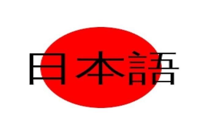 Переведу страницу текста с японскогоПереводы<br>Изучаю японский язык около 5 лет. Есть сертификат об окончании курса перевода с японского языка Темы перевода: - международные отношения - туризм - культура - художественный - общие темы - возможен технический перевод Могу посмотреть какой текст по сложности, и смогу ли я его перевести<br>