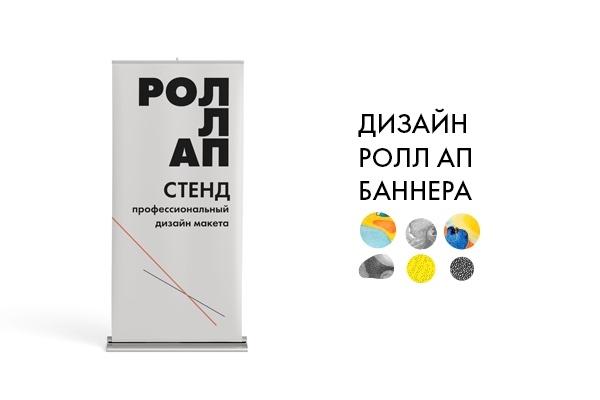 Сделаю макет баннера для ролл-ап стенда, стенда-паучка 1 - kwork.ru