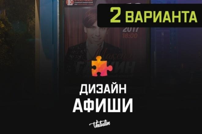 Дизайн афиши - Два варианта 1 - kwork.ru