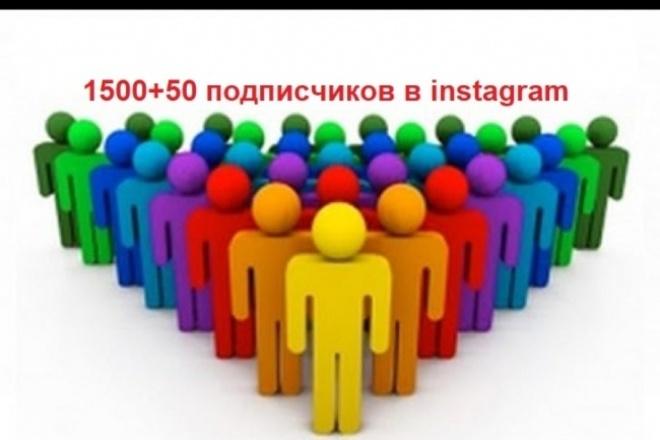 1500+50 подписчиков в InstagramПродвижение в социальных сетях<br>Нужны подписчики в Instagram? 1500+50 подписчиков на ваш аккаунт. Нужно больше подписчиков? Заказывайте сразу несколько кворков! 3000+100; 4500+150 и т. д. Без санкций со стороны соц. сети Хорошо для новых аккаунтов Плавное добавление в течение дня Гарантия качества работы.<br>