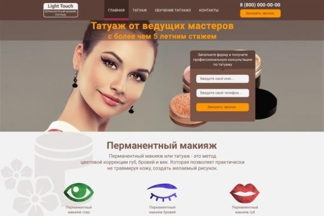 Создание сайта на Wordpress 1 - kwork.ru