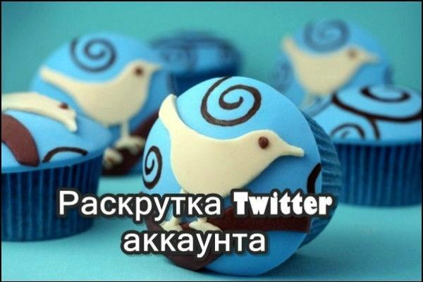 1700 подписчиков в ваш аккаунт TwitterПродвижение в социальных сетях<br>Мечтаете быстро прокачать личный акк в Twitter? Увеличу численность подписчиков в вашем Твиттере! Исполню работу очень быстро, всякий раз смотрю за качеством! Буду счастлив обратной связи! Плавное наращивание количества подписчиков Живые люди Странички аудитории - микс (весь мир), большей частью русские подписчики. Внимание! Количество отписавшихся в Twitter не выше 5%.<br>
