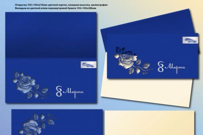 поздравительная открытка 5 - kwork.ru