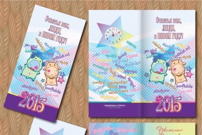 поздравительная открытка 1 - kwork.ru
