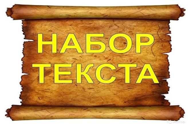Набор текста с любых носителей редактирование текстов 1 - kwork.ru