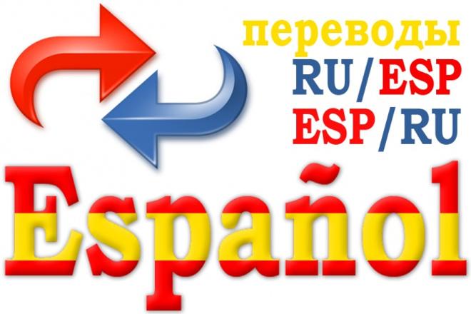 перевод с русского на испанский и с испанского на русский 1 - kwork.ru