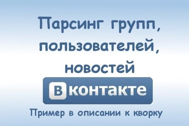 Парсинг групп, пользователей, новостей из ВК 1 - kwork.ru
