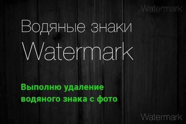 Удалю водяной знак с вашего фото вручнуюОбработка изображений<br>Удалю водяной знак (watermark) с вашего изображение. (5 шт. ) От вас требуется картинка/фотография, откуда требуется удалить водяной знак (логотип, надпить, дата/время, нумерация, подпись, шамп).<br>