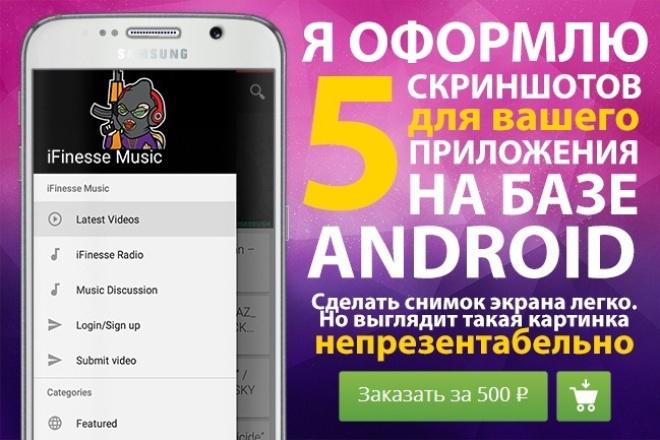 Оформлю скриншоты для вашего приложения Android 1 - kwork.ru