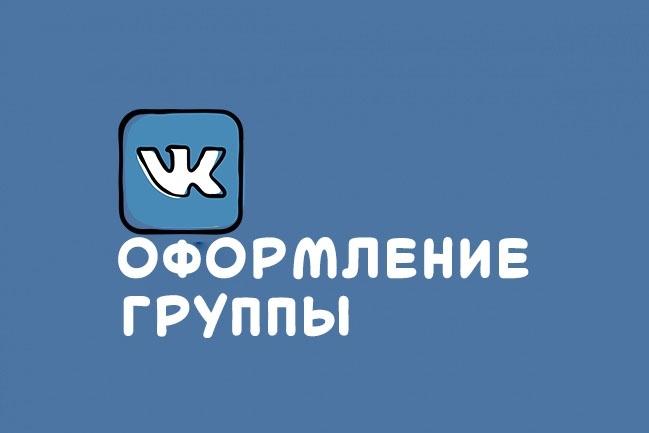 Оформлю сообщество ВконтактеДизайн групп в соцсетях<br>Оформлю сообщество в социальной сети вконтакте и инстаграм. Разработаю шапку (обложку) и аватар для сообщества в ВК, оформление будет обсуждаться в процессе работы, все пожелания будут учтены. Сделаю несколько вариантов на выбор. Обложка для товаров ВКонтакте. Изображение для поста ВКонтакте. При надобности внесу правки бесплатно. Исходники PSD бесплатно.<br>