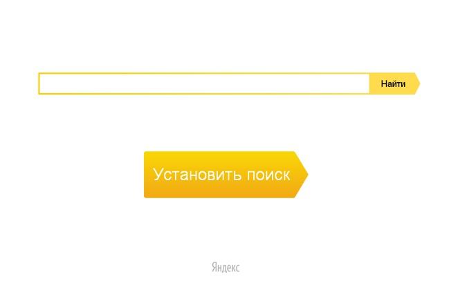 Установлю на сайт Яндекс.ПоискДоработка сайтов<br>Вы сами выбираете, как должен выглядеть поиск Яндекса на вашем сайте. Он может быть ярким элементом интерфейса или не слишком бросающимся в глаза, но заметным помощником в навигации. Оставить ли стандартное оформление, знакомое всем пользователям Яндекса, или оформить поисковую строку и результаты в своих фирменных цветах.<br>