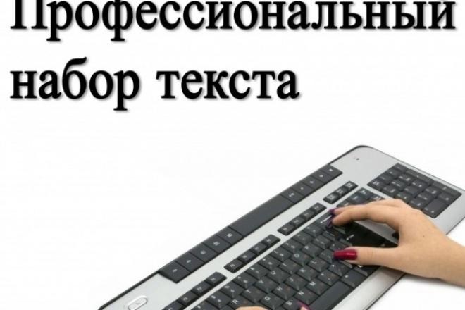 Набор текста с изображения, с фото, из скана, PDF файлов и т. дНабор текста<br>Набор текста с изображения, PDF файла, со сканов, с фото, из рукописного текста, набор английского текста.<br>