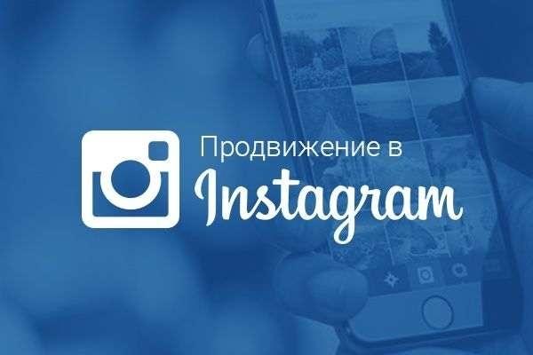 Раскрутка InstagramПродвижение в социальных сетях<br>Заказав этот кворк вы получаете комплекс услуг по раскрутке вашего instagram, гарантированные живые подписчики, лайки, просмотры! Отписок/списаний не более 10-15%.<br>