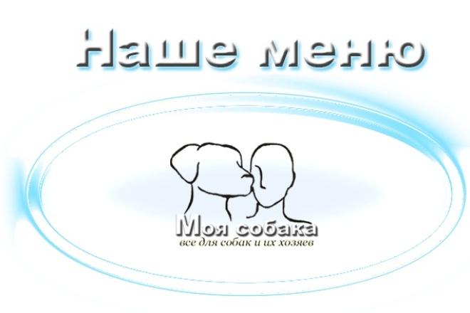 Оригинальный дизайн групп вконтакте + логотип группы 2 - kwork.ru