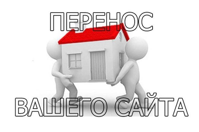 Перенесу любой сайт на новый хостинг 1 - kwork.ru
