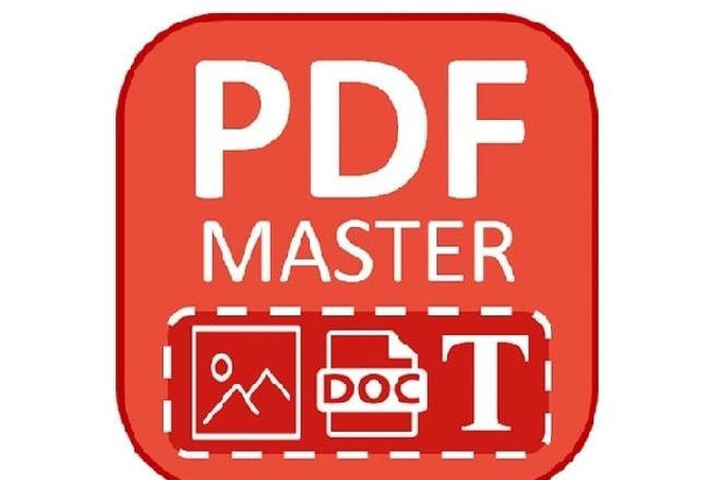 PDF редактор ваших файлов 1 - kwork.ru