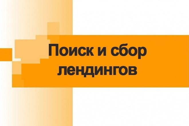 Поиск и сбор лендингов, одностраничников, подписных 1 - kwork.ru