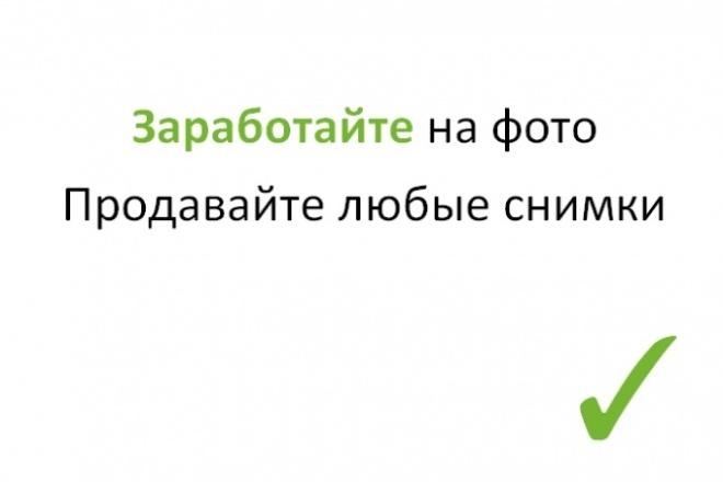 Объясню как заработать на фотостоке 1 - kwork.ru