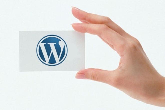 Создание сайта на WordPress под ключ 1 - kwork.ru