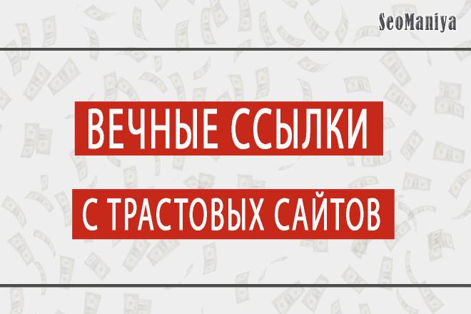 Вечные ссылки с трастовых сайтов с ИКС от 1000 1 - kwork.ru