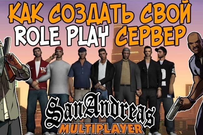 Создам игровой проект Role Play 1 - kwork.ru
