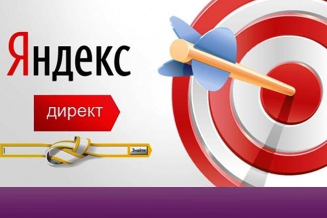 Создам прибыльную кампанию в Яндекс Директ Поиск, РСЯ 1 - kwork.ru