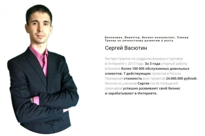 научу открыть свой интернет-магазин с нуля до 1.000.000 рублей 1 - kwork.ru
