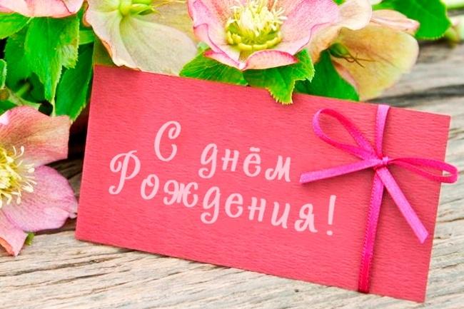 Напишу поздравление мечты 1 - kwork.ru