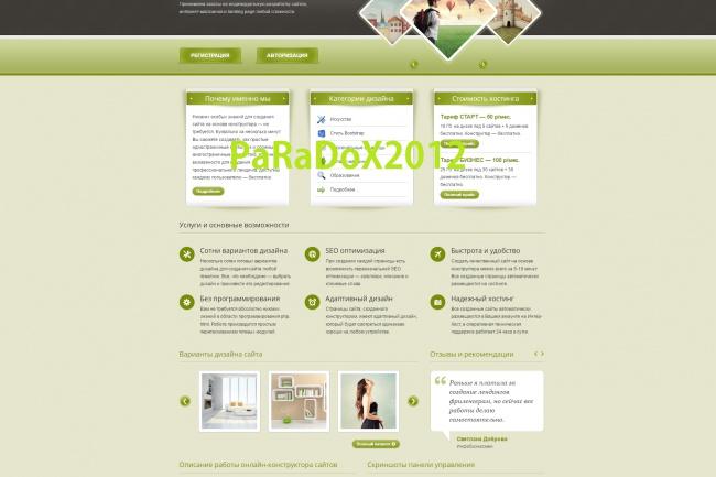 Продам сайт Web Studio + 10 статей 1 - kwork.ru
