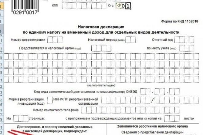 ЕНВД 1 - kwork.ru